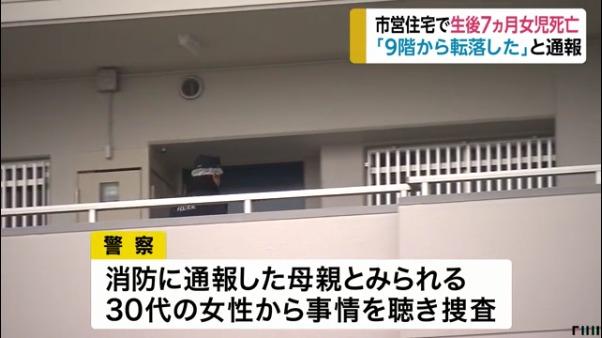 警察は母親とみられる女性に事情を聴き捜査
