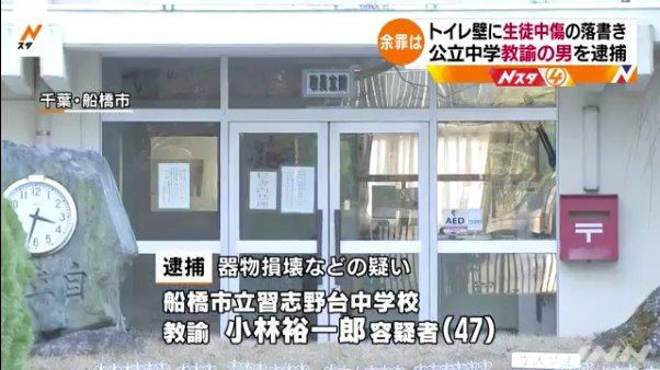 落書き容疑で中学教諭の小林裕一郎容疑者を逮捕 生徒を中傷