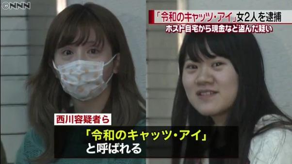「令和のキャッツ・アイ」 西川菜々容疑者と長野芹菜容疑者を逮捕