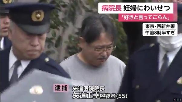 妊婦乱暴の疑いで婦人科医師の矢追正幸容疑者を逮捕