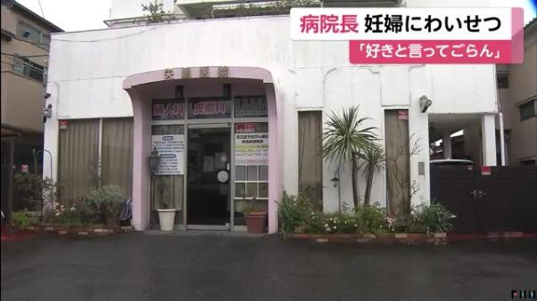 現場は東京都足立区江北の「矢追医院」