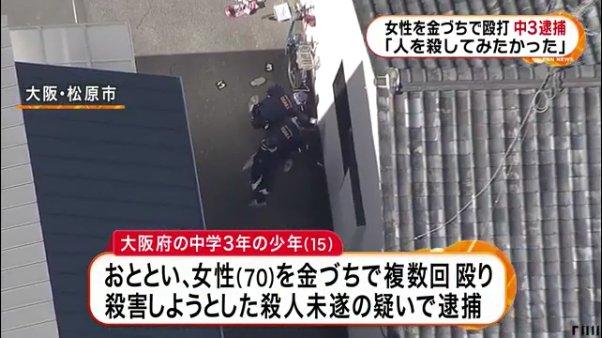 殺人未遂容疑で大阪の中学生逮捕 70歳女性を金づちで殴る