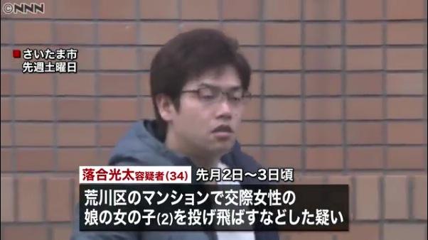 交際相手の2歳娘を暴行した疑いで落合光太容疑者を逮捕