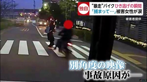 品川区大崎の横断歩道で19歳女性がひき逃げされる