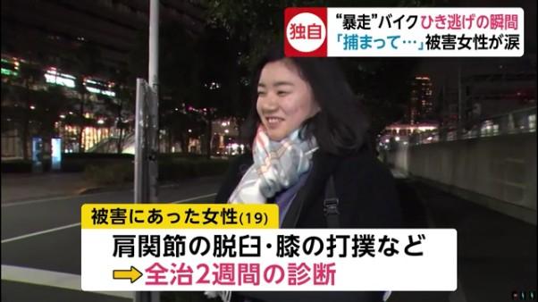 19歳女性は足を打撲するなど全治2週間のけが