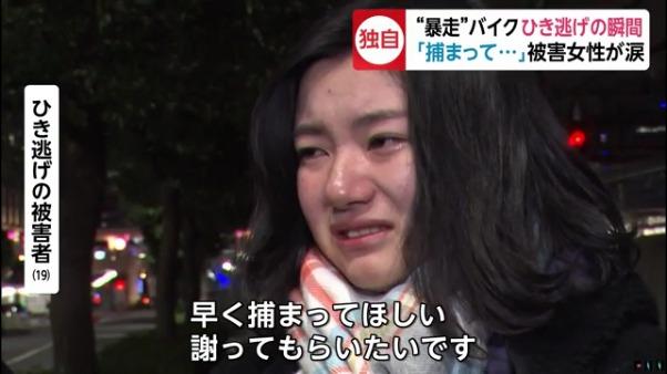 19歳女性「早く捕まってほしい。謝ってもらいたいです」
