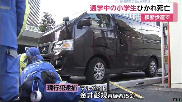 8歳男児はねられ死亡 運転の金井彰規容疑者を逮捕