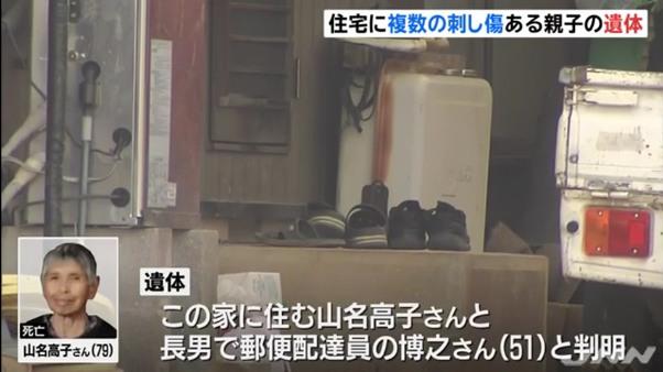 民家に数の刺し傷ある親子の遺体