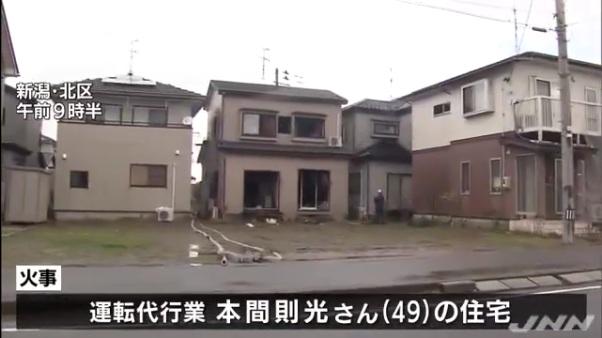 現場は新潟市北区太田甲の本間則光さんの自宅