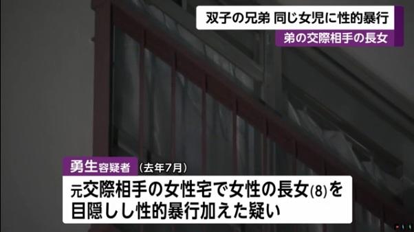 7月に向井勇生が小2女児に目隠しをして強制性交