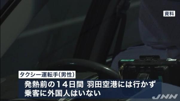 新型コロナウイルス感染のタクシー運転手は羽田空港に行ってない