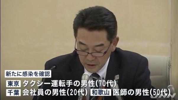 新たに「済生会有田病院」の外科医や千葉の20代会社員の感染も確認