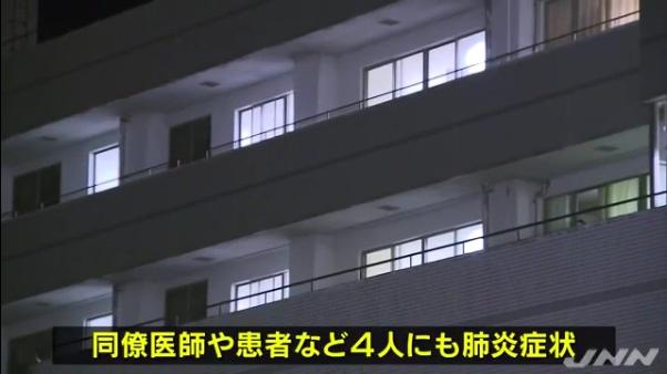 「済生会有田病院」で同僚医師や患者4人に肺炎症状