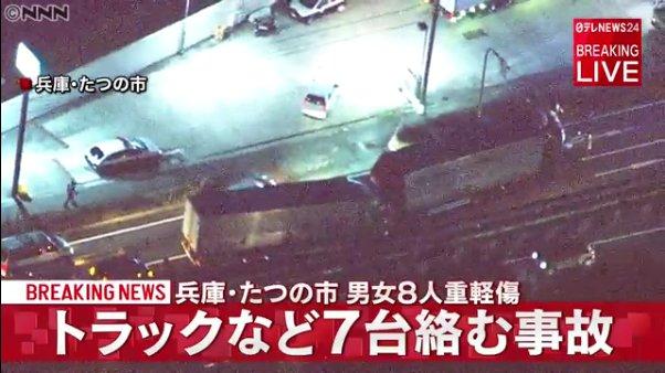 兵庫県たつの市の国道でトラックなど7台が絡む事故