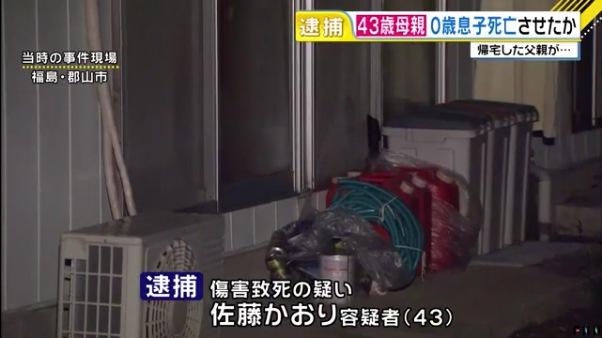 5年前に自宅で生後1カ月の心星ちゃんを死なせた母親の佐藤かおり容疑者を逮捕