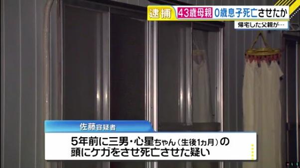 5年前の7月7日に佐藤かおり容疑者が三男の心星ちゃんの頭にケガをさせ死なせる