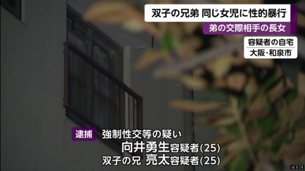 同じ女児に強制性交容疑で双子の兄弟・向井勇生容疑者と亮太容疑者を逮捕