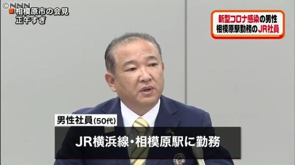 JR東日本の横浜線相模原駅のグループ会社社員が新型コロナウイルスに感染