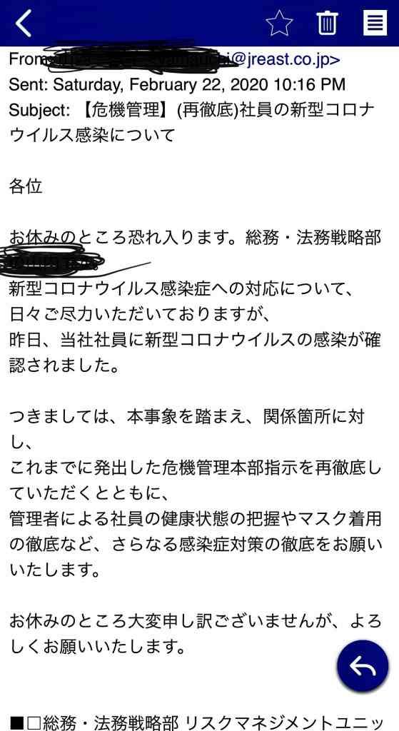 5chにJR相模原駅の駅員がコロナウイルス感染との投稿
