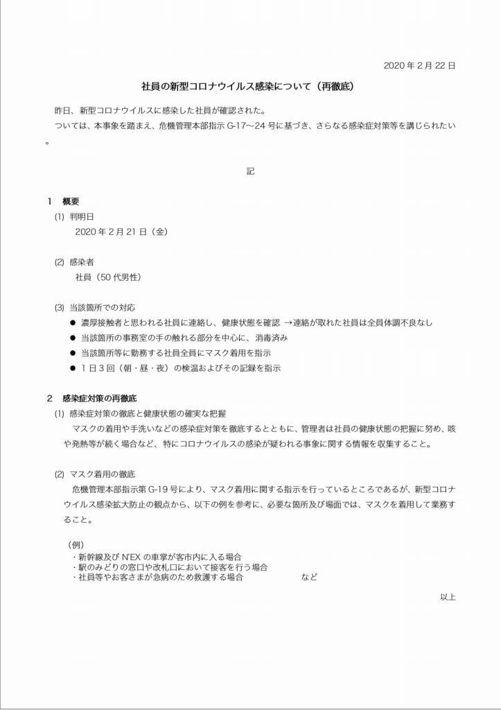 5chにJR相模原駅の駅員がコロナウイルス感染との投稿2
