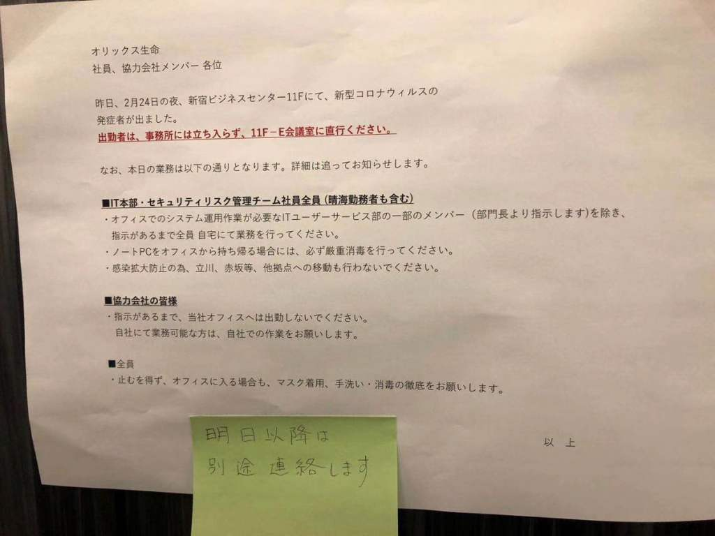 新宿ビジネスセンターのオリックス生命で新型コロナウイルスの発症者1