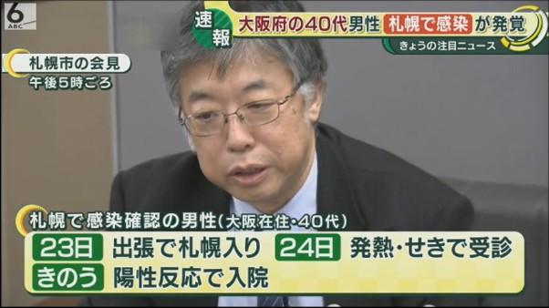 大阪在住40代男性が新型コロナウイルスに感染 出張先の札幌で確認