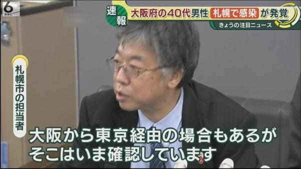 大阪から東京経由の可能性も