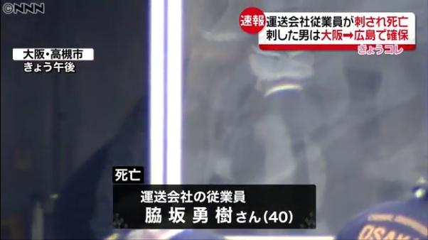 刺されて死亡したのは脇坂勇樹さん