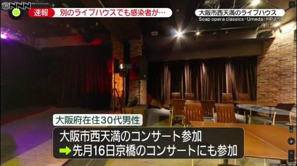 大阪・ライブハウス感染15人に 別のライブハウス利用者も