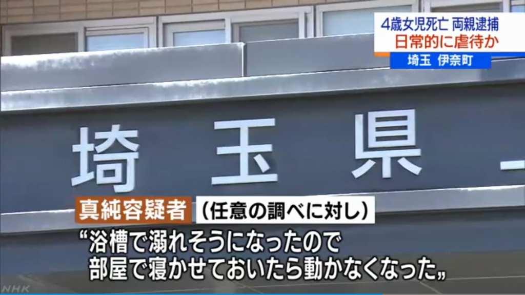 岩井真純容疑者「浴槽で溺れそうになったので部屋で寝かせておいたら動かなくなった」