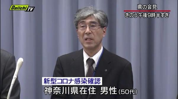 静岡県内で新型コロナ2例目 感染の男性は袋井のスーパーを2回利用