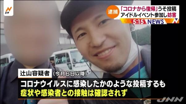 感染者と「嘘」つきライブに参加した辻山孝太容疑者を逮捕