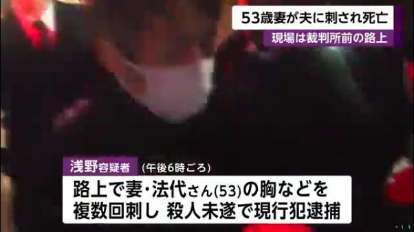 別居中の妻の浅野法代さんを刺殺した浅野正容疑者を逮捕
