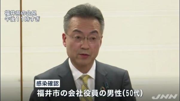 福井で初の新型コロナ感染者確認