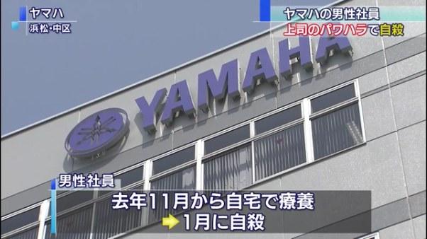 ヤマハでパワハラ 30代の社員が自殺