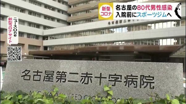 新型コロナの感染者が確認された名古屋第二赤十字病院(八事日赤)
