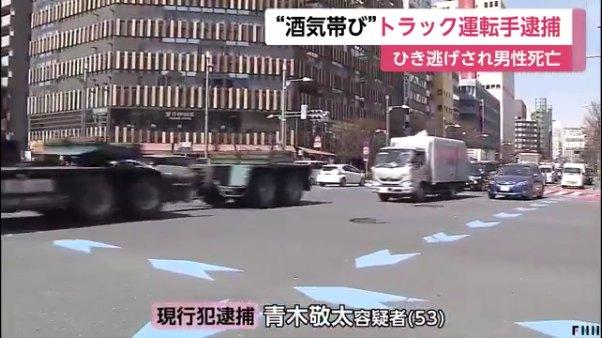 ダンプがひき逃げ 22歳男性死亡 青木敬太容疑者逮捕