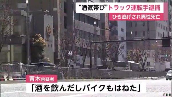 青木敬太容疑者「酒を飲んだしバイクもはねた」