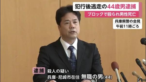JR尼崎駅前で吉田修二さんを殺害した44歳無職男を逮捕