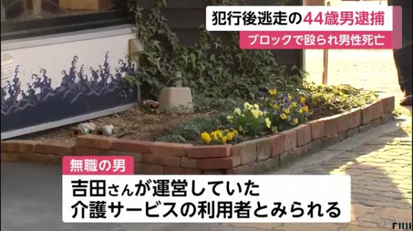 無職の男は吉田修二さんが運営する介護サービスの利用者