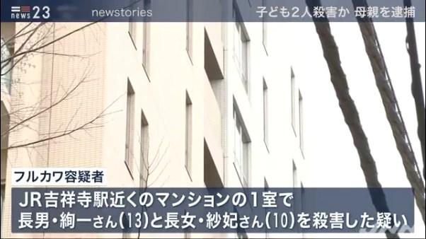 中学1年の古川絢一さんと小学4年で紗妃さんを殺害