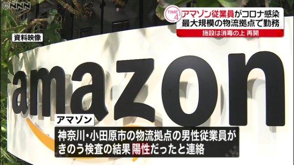 アマゾンの神奈川県の拠点で新型コロナの感染者