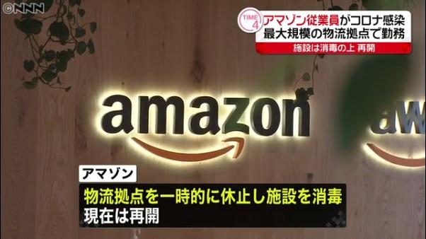 アマゾンは25日から「小田原フルフィルメントセンター」を再開