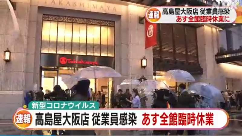 高島屋大阪店の従業員が新型コロナ感染