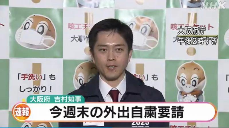 >吉村大阪府知事が週末の外出自粛要請