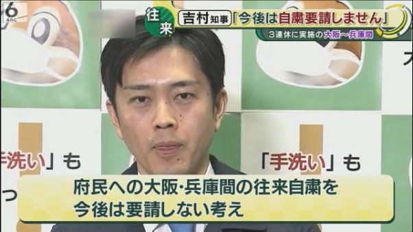 「今後は自粛要請しません」吉村大阪府知事