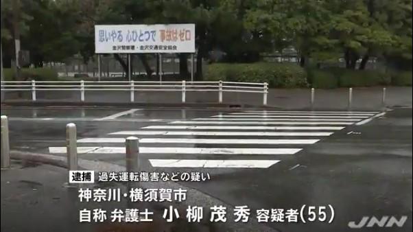 ひき逃げ疑いで自称弁護士の小柳茂秀容疑者を逮捕