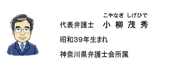 小柳茂秀は横浜みなと法律事務所代表弁護士か