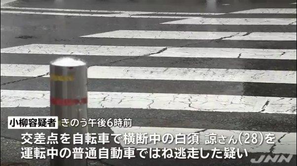小柳茂秀は「大丈夫か」と尋ねるも「警察に連絡する」と言うと逃走