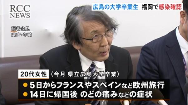 県立広島大学の女子大学生が自粛せず欧州旅行 帰国後に新型コロナ発症